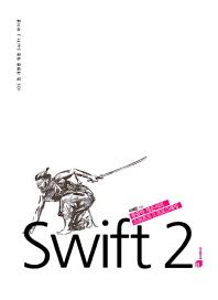 꼼꼼한 재은 씨의 스위프트(Swift) 2 프로그래밍