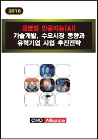 글로벌 인공지능(AI) 기술개발, 수요시장 동향과 유력기업 사업 추진전략