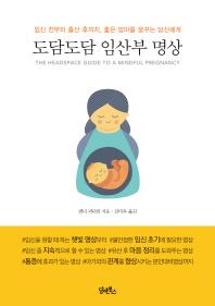 도담도담 임산부 명상