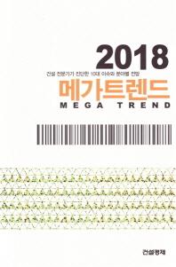 메가트렌드(2018)