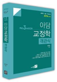 아담 교정학 객관식(2019)(제3세대)