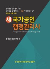 국가공인 행정관리사(1.2급)(새)