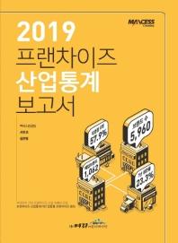 프랜차이즈 산업통계 보고서(2019)