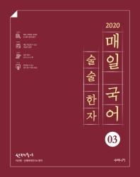 매일 국어 술술 한자. 3(2020)(선재국어)
