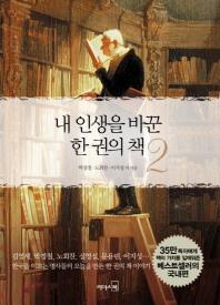 내 인생을 바꾼 한 권의 책. 2(개정판)