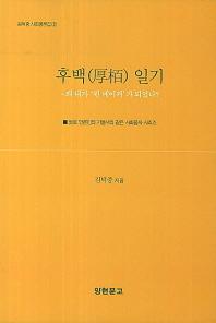 후백 일기(김덕중 사회평론집 2)