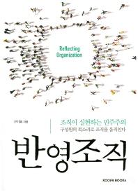 반영조직 ///8001-14