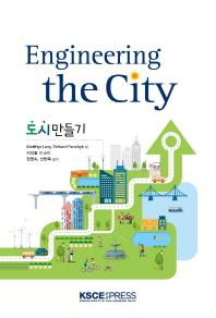 도시 만들기