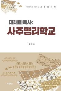미래예측사: 사주명리학교 ...새 책 수준...