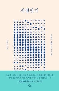 시절일기 / 김연수