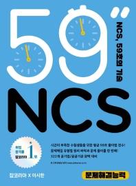 NCS 59초의 기술: 문제해결능력