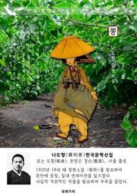 뽕 - 나도향 한국문학선집