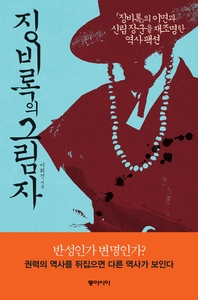 징비록의 그림자 :『징비록』의 이면과 신립 장군을 재조명한 역사 팩션