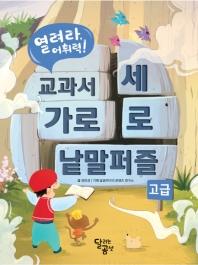 교과서 가로세로 낱말퍼즐: 고급(열려라, 어휘력!)