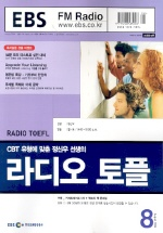 라디오 토플(8월호)