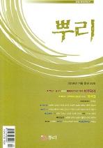 뿌리(겨울호) (통권24호)