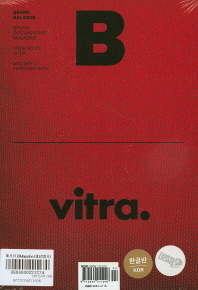 매거진 B(Magazine B)(한글판)no 12 . Canada Goose
