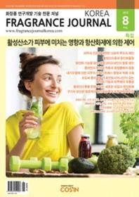 프레그런스 저널 코리아(Fragrance Journal Korea)(2018년 8월호)