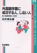 外國語學習に成功する人,しない人 第二言語習得論への招待
