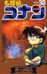 [해외]名探偵コナン VOLUME30