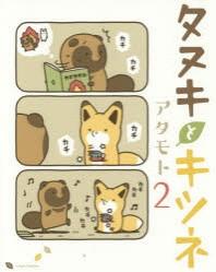 [해외]タヌキとキツネ 2
