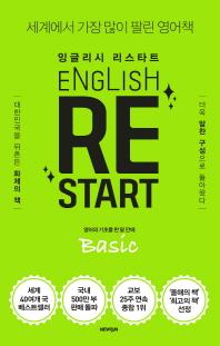 잉글리시 리스타트 Basic: 영어의 기초를 한 달 만에