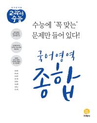 고등 국어영역 종합(2021)(하이라이트 교과서 수능)