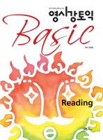 영시강 토익 BASIC READING