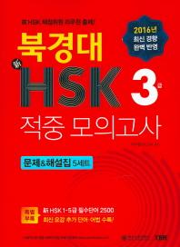 북경대 신HSK 적중 모의고사 3급 문제&해설집(5세트)