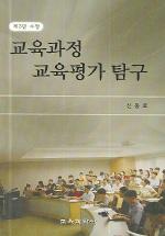 교육과정 교육평가 탐구(제3판 수정)(3판)(양장본 HardCover)