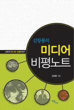 김창룡의 미디어 비평노트