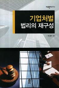 기업처벌 법리의 재구성(리걸플러스 90)