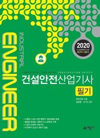 건설안전산업기사 필기(2020)(7판)