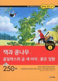 잭과 콩나무 골딜락스와 곰 세마리 붉은 암탉(CD1장포함)(행복한 명작 읽기 Basic 2)