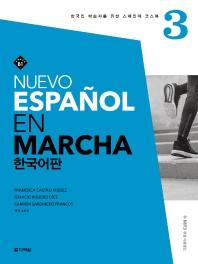 Nuevo Espanol En Marcha. 3(한국어판)(CD1장포함)