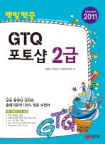 GTQ 포토샵 2급(2011)(백발백중)(CD1장포함)