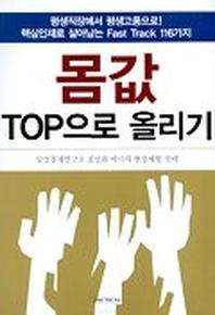 몸값 TOP으로 올리기 ///8001-20