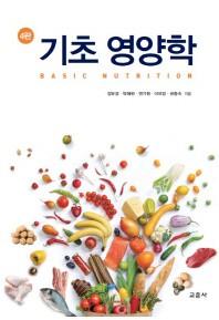 기초 영양학(4판)