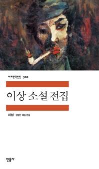 이상 소설 전집(세계문학전집 300)