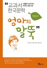 엄마의 말뚝(교과서 한국문학 박완서 4)