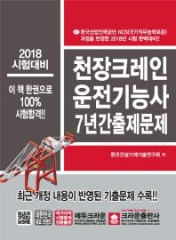 천장크레인 운전기능사 7년간 출제문제(2018)