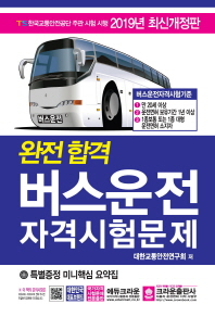 버스운전자격시험문제(2019)(8절)