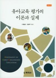 유아교육 평가의 이론과 실제(4판)