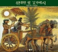 위대한 왕 길가메시(세계의 옛이야기 19)