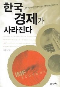 한국경제가 사라진다