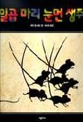 일곱 마리 눈먼 생쥐(네버랜드 세계의 걸작 그림책 108)