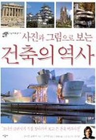 건축의 역사(사진과 그림으로 보는)(시공 아크로 총서 7)