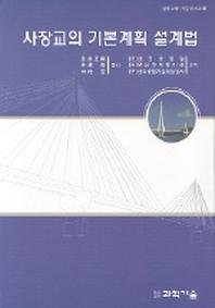 사장교의 기본계획 설계법