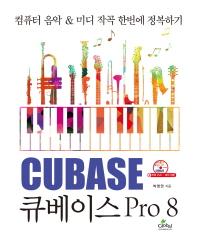큐베이스 프로 8(CD1장포함)