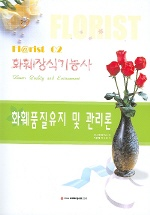 화훼품질유지 및 관리론 (화훼장식기능사 FLORIST 2)
